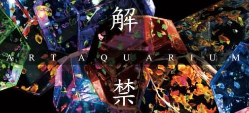 02 - Hidetomo Kimura - Art Aquarium